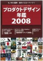 pd2008.jpg