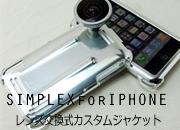 SIMPLEX FOR IPHONE
