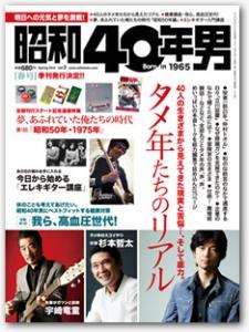 s40otoko_magazine.jpg